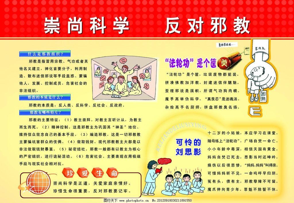 展板 法轮功 邪教 刘思影 卡通 崇尚科学 发对邪教 展板模板 广告设计