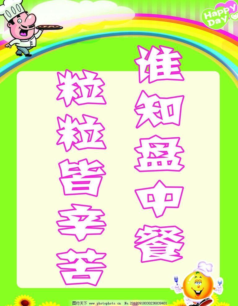 幼儿园餐厅标语图片