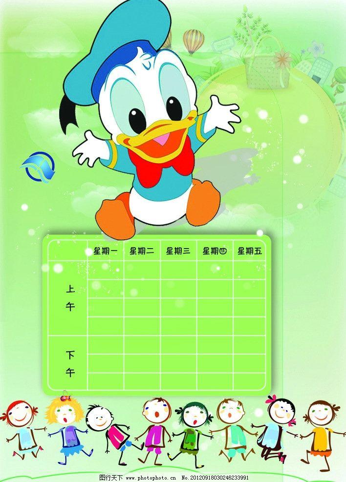 儿童图书馆活动系列宣传单 卡通人物 课程表 广告设计模板 源文件图片