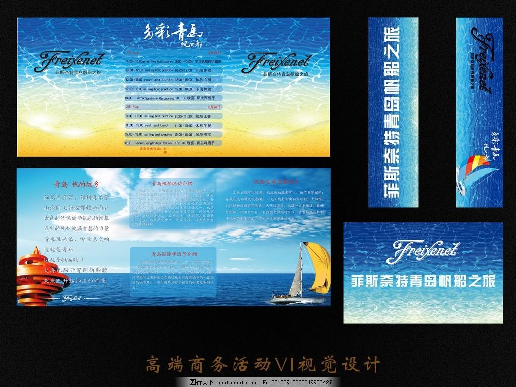 乐享琴岛 海浪 蓝色梦想 时尚缤纷 异型折页设计 活动安排 活动手册