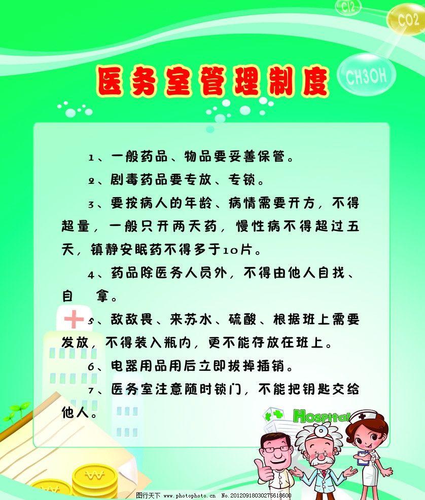 医务室管理制度 幼儿园医务室管理制度
