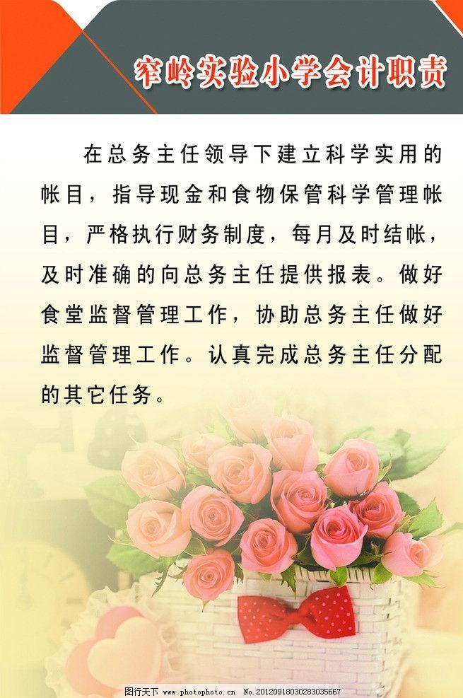 制度展板 会计职责 玫瑰花蓝子 展板背景 展板模板 广告设计模板 源