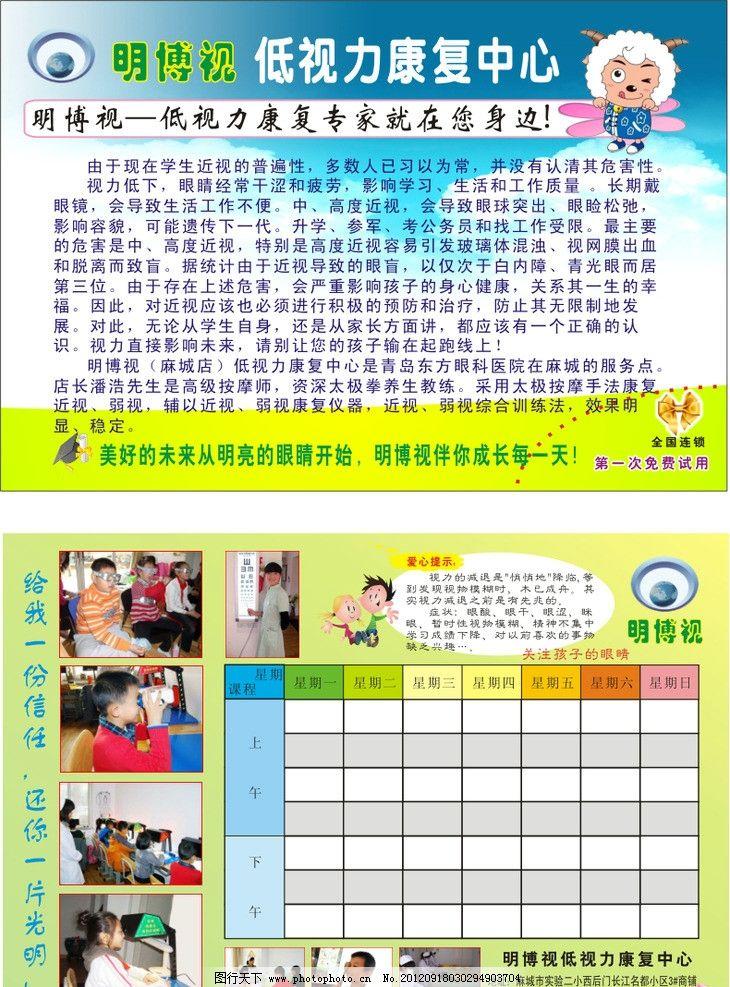 明博视低视力康复中心宣传单图片