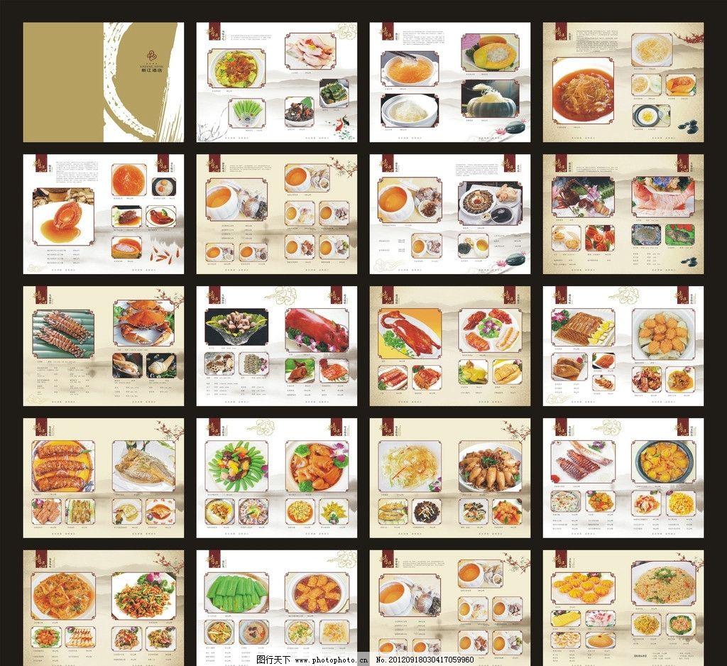酒店高档菜谱 菜牌 精品 粤式菜谱 粤式菜谱设计 菜谱设计 菜单设计