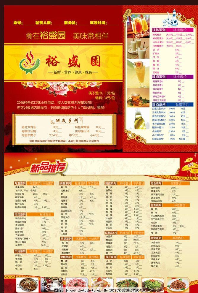 火锅店菜单 火锅 奶茶 酒水 饮料 荷花 牡丹 中国风 花底纹 画卷 羊图片