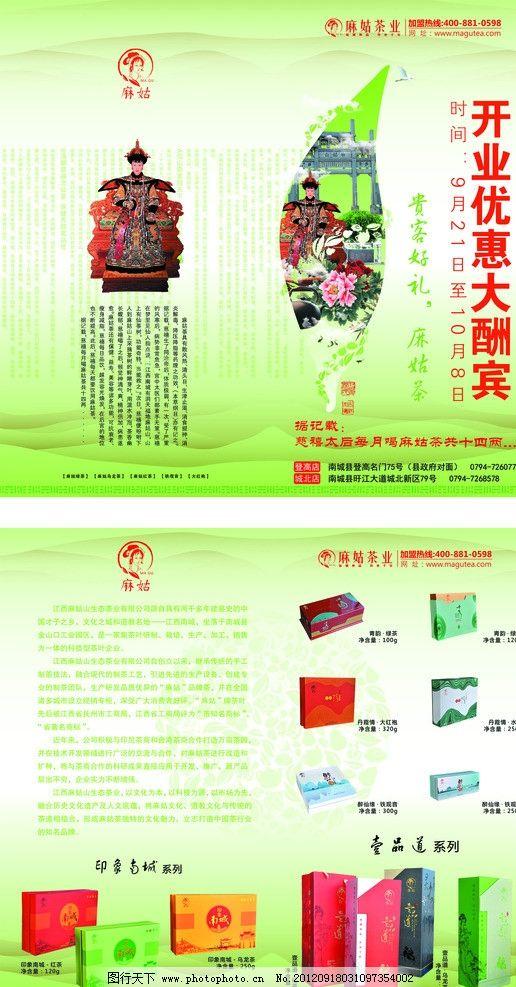 茶叶宣传单图片_其他_广告设计_图行天下图库