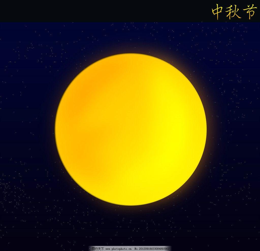 月亮 夜晚 星空 星星 唯美梦幻 中秋 七夕月光 天空 psd分层素材 源