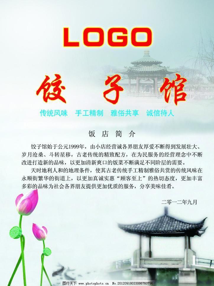 饺子馆海报图片