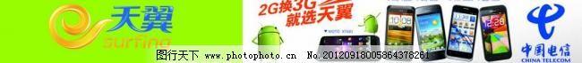 天翼手机 天翼手机图片免费下载 广告设计模板 其他模版 天翼标志