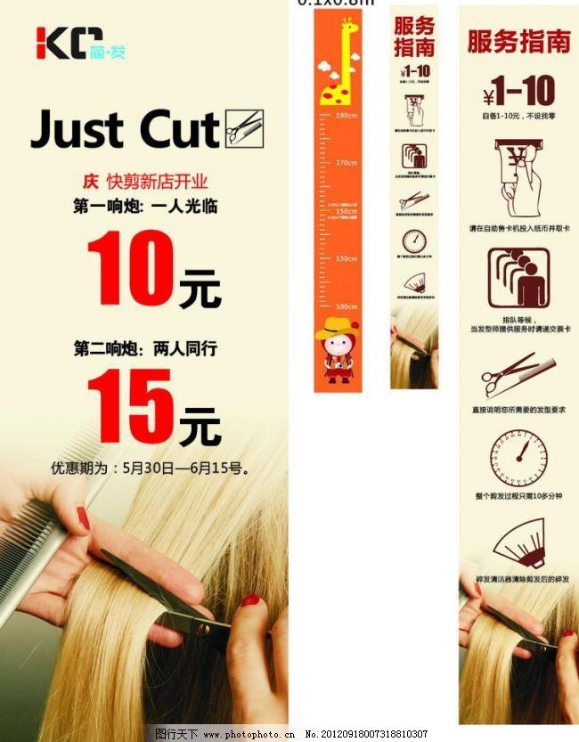 海报设计 剪发海报 理发店 招贴 快剪 海报 招贴 理发店 快剪店 小