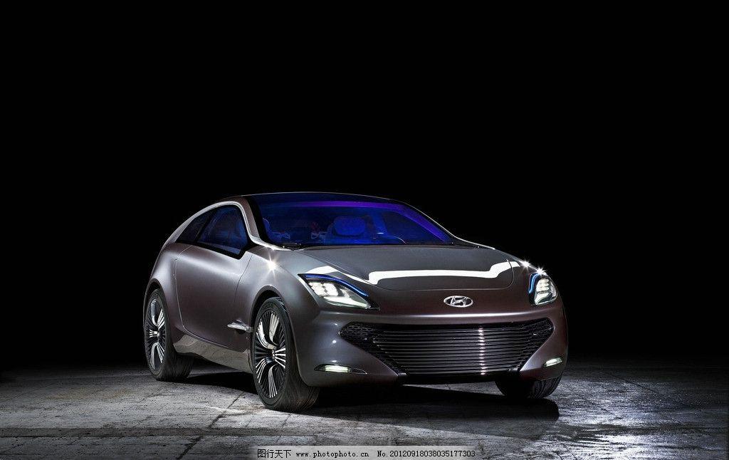 概念车图片,现代概念车 现代汽车 现代高端跑车 现代