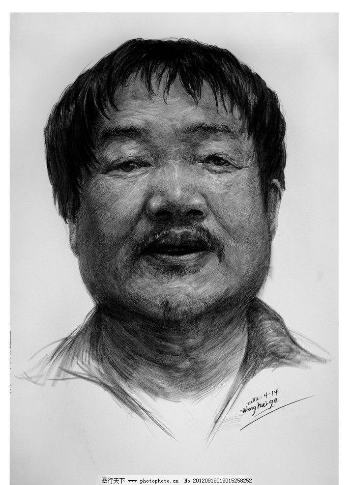 王会革素描头像 素描 素描头像 素描老年 素描正面老年人 美术高考