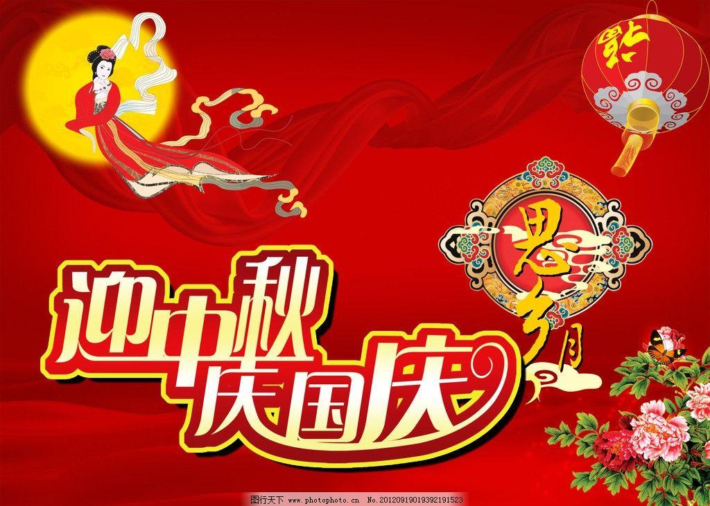 灯笼庆国庆主题墙幼儿园
