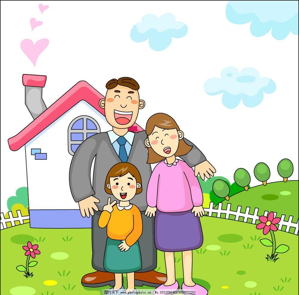 一家人的幸福图片