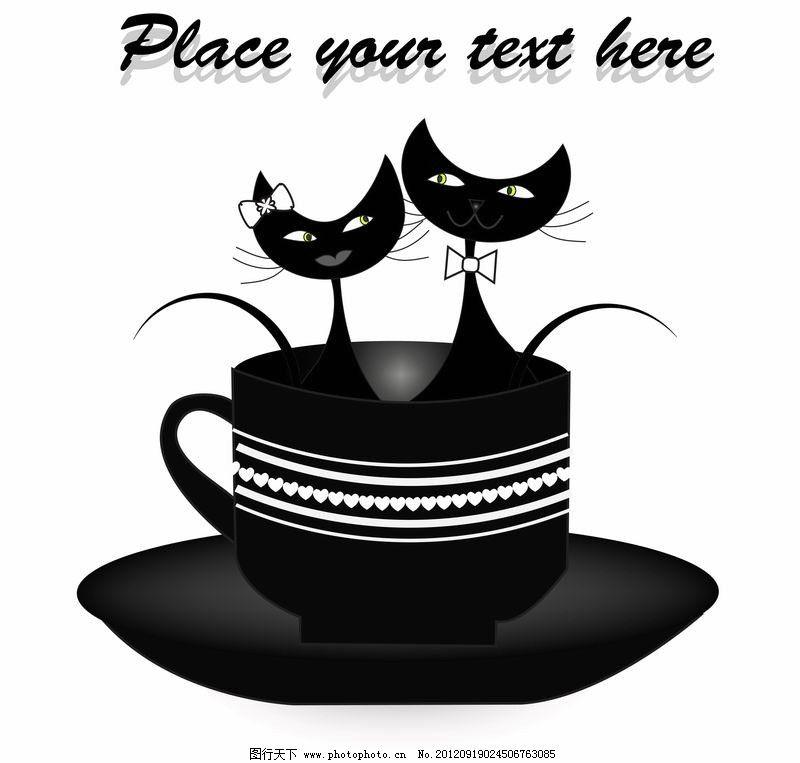 黑猫 情侣 爱情 茶杯 亲昵