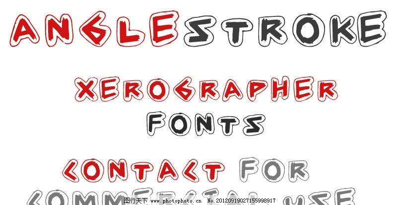 艺术字 字体系列 变形 期刊 标题 海报 杂志 黑板报 宣传 个性字体 个