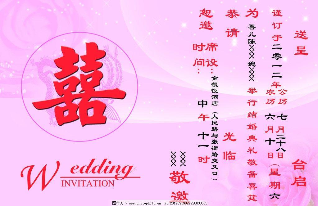 结婚请帖 囍字 喜字 龙凤 喜帖 请帖设计 广告设计模板 源文件