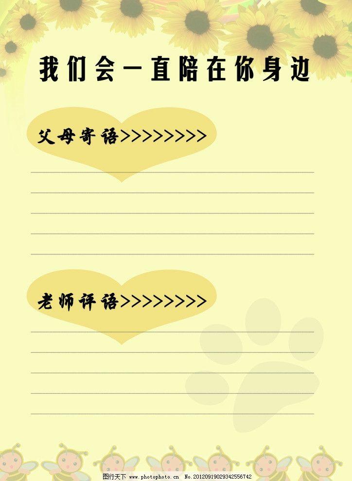 小学生日记本图片