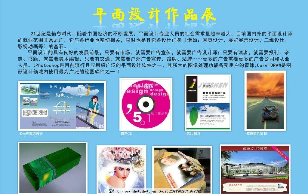 作品展示海报 平面 设计 排版 广告设计 矢量 cdr图片