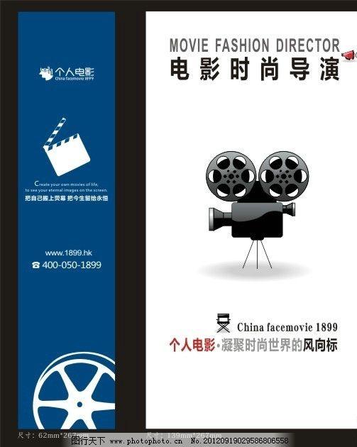 剪影海报 品牌产品广告海报设计 文字排版 放映机 片盘剪影 打板剪影图片