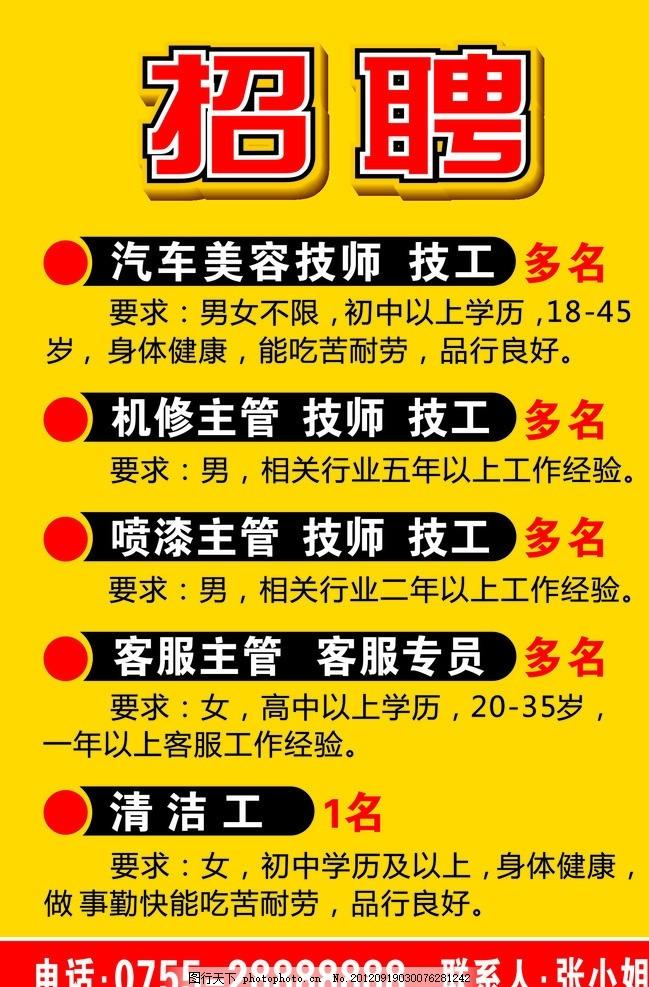招聘海报 汽车美容技工 清洁工 海报 海报设计 广告设计 矢量 cdr