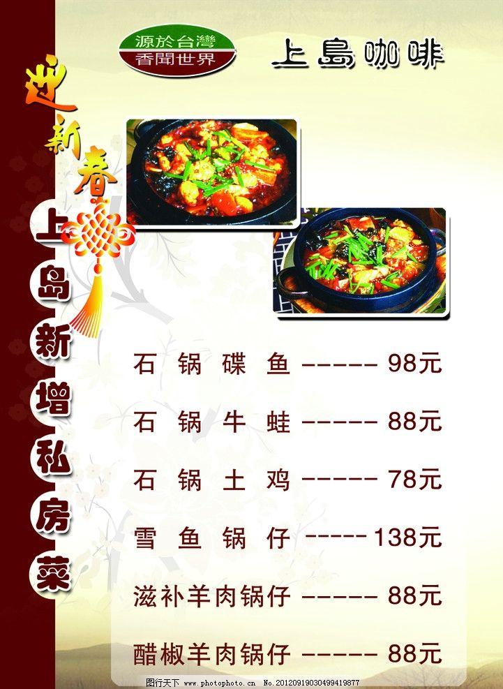 上岛咖啡菜谱 菜谱 时尚 迎新年 菜单菜谱 广告设计模板 源文件 150dp