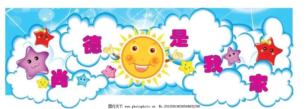 星星白云 蓝天 太阳 笑脸 卡通 矢量