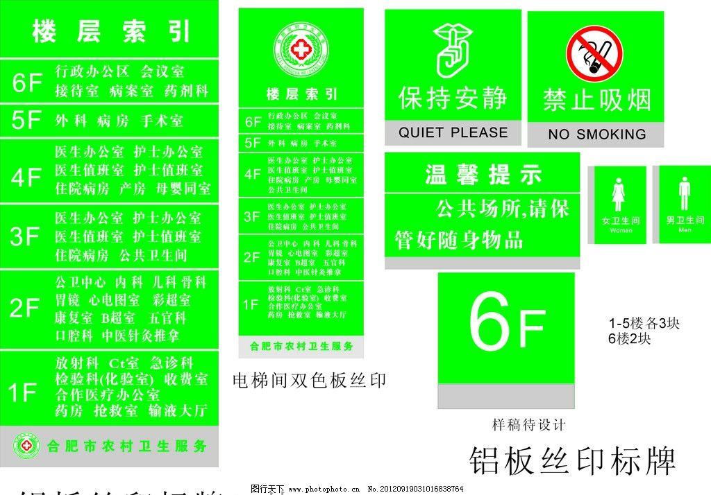 医院楼层指示牌 保持安静 禁止吸烟 温馨提示 电梯口楼层索引 农村