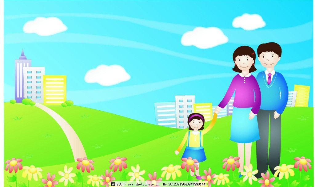 幸福一家人 卡通 蓝天 白云 草地 花草 楼房 建筑 可爱 现代