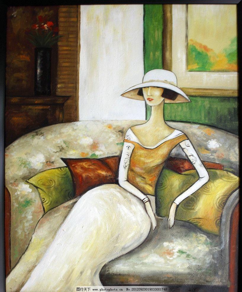 女性油画 时尚 沙发 家居 知性 感谢 少妇 女人 贵妇 少女