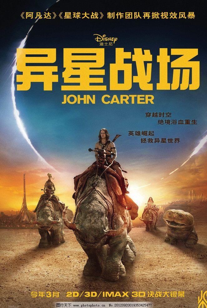 海报 电影宣传 电影招贴 泰勒克奇 火星 火星怪兽 火星牛 生物 动物