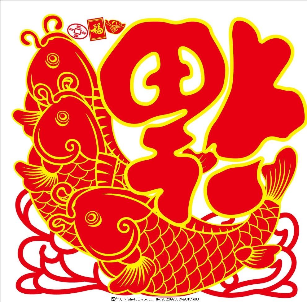 四方鱼福 年画 金元宝 铜钱 花边 磨砂 皱纹 金卡纸 压纹 春节