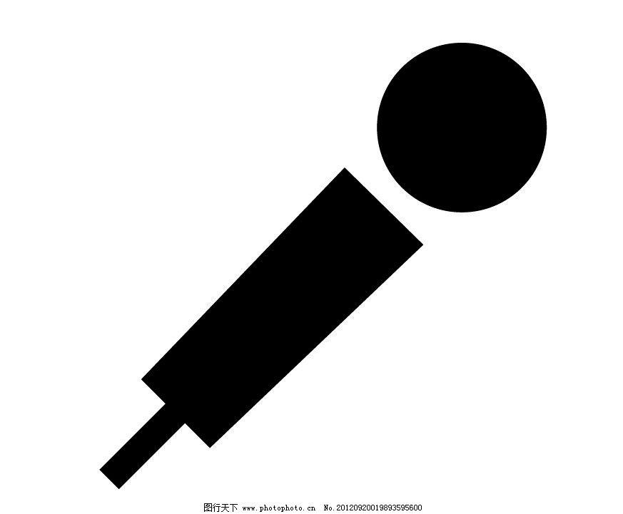 标识 麦克风的标识 标图 小标志 公共标识标志 标识标志图标 矢量 eps图片