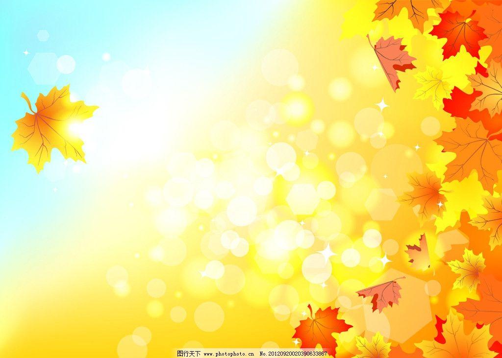 叶脉 秋天 背景 叶子 剪影 朦胧 光晕 星光 光圈 模糊 矢量素材 花纹
