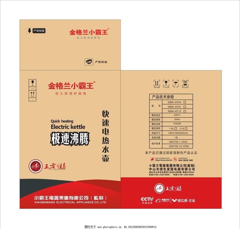 小霸王水壶包装纸箱 小霸王 包装设计 纸箱设计 广告设计 矢量 cdr