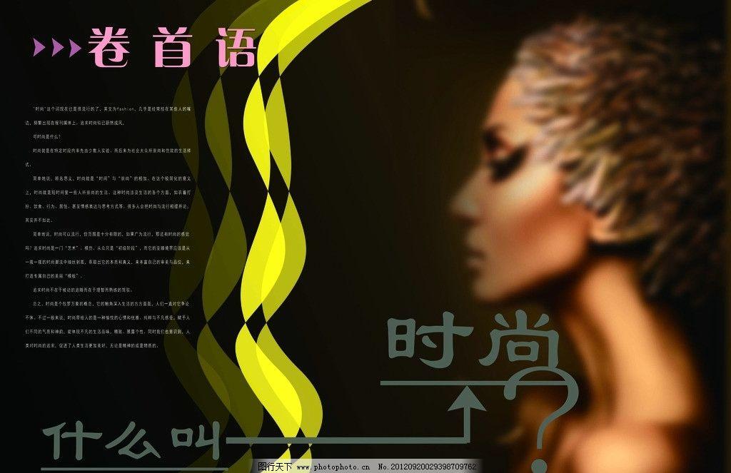 美女 卷首语 文字排版 杂志设计 杂志卷首语 时尚杂志 广告设计模板