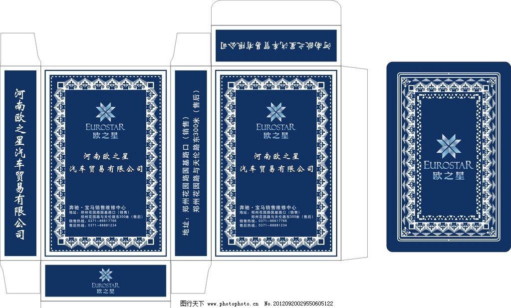 扑克牌 牌盒 花纹 底纹 广告设计 矢量 cdr