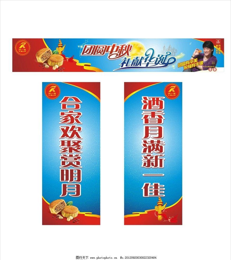 中秋节 华美月饼 新一佳 海报 矢量 标志 彩色图形 月饼 周华健 代言