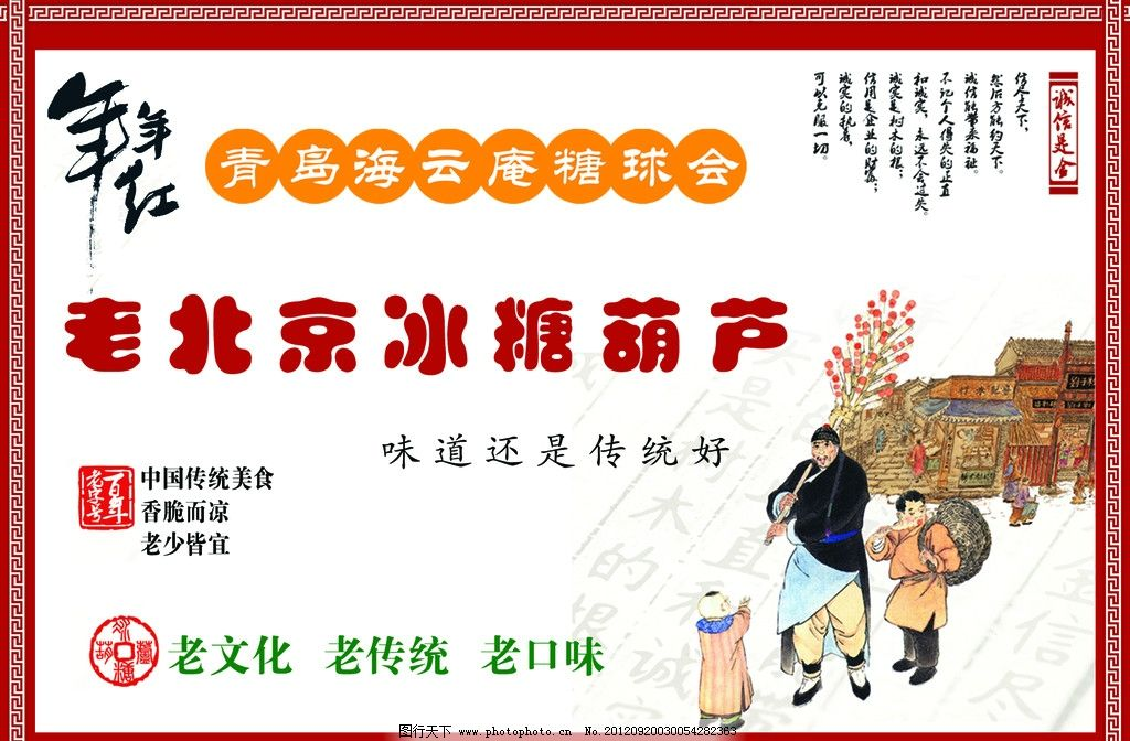 冰糖葫芦 老北京冰糖葫芦 糖葫芦 老北京 海报设计 广告设计模板 源