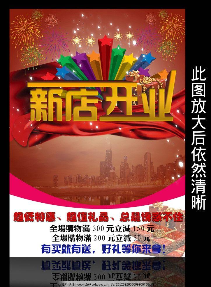 新店开业 酒吧开业 饭店开业 酒店开业 开业庆典 开业宣传 海报设计