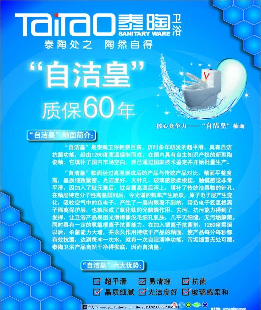 泰陶卫浴 泰陶标志 自洁皇 蜂巢 蓝色 马桶 展板模板 广告设计 矢量