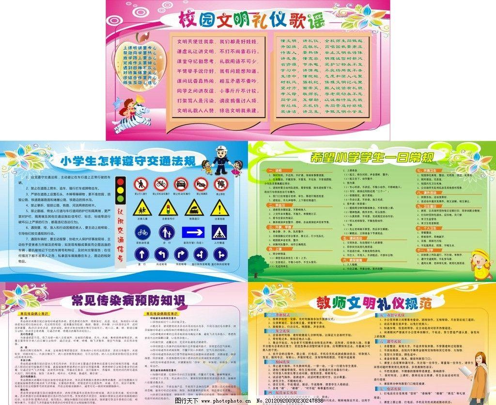 小学校园教育宣传栏图片_展板模板_广告设计_图行天下