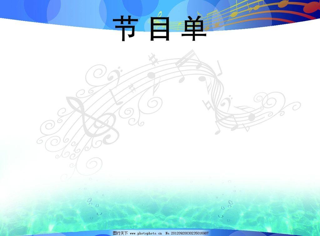 节目单 音符 展板模板 广告设计模板 源文件
