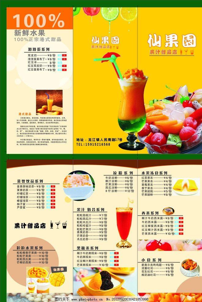 甜品三折页 广告 平面设计 宣传单 菜谱 菜单 杯子 果粒 水果