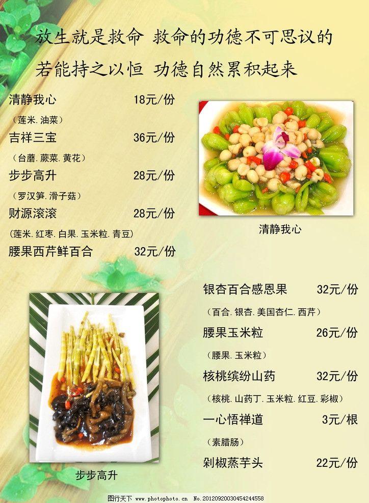 素食菜单主菜 素食菜单 素食 素食馆 菜单 菜单菜谱 广告设计模板 源