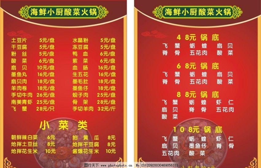 海鲜菜牌 海鲜 菜牌 古典 红色背景 火锅 菜单菜谱 广告设计 矢量 cdr