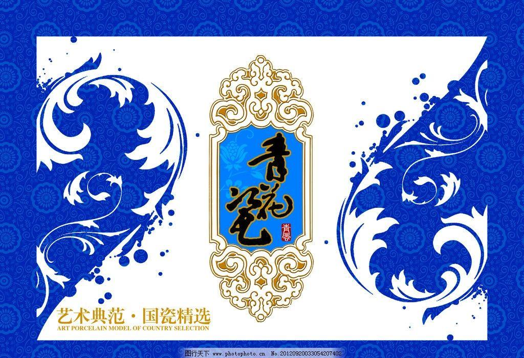 青花瓷礼盒盖面 青花瓷展开图 茶杯包装 青花瓷包装盒 梅花 蓝色花纹