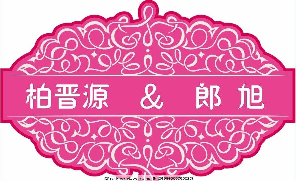 婚礼logo 婚礼      花纹 桃红 欧式 时尚 矢量素材 其他矢量 矢量 ai