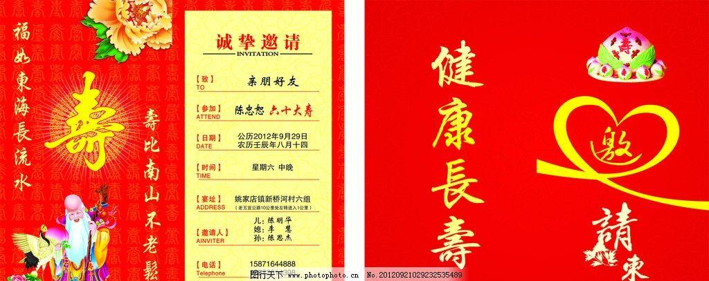 请帖 寿 百寿图 长寿 百岁老人 寿星公 寿星 鹤 牡丹 底纹 纹路 暗花