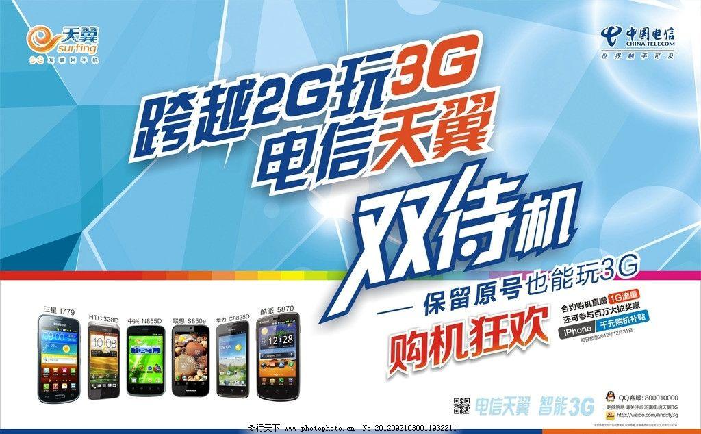 天翼 中国电信 海报 3g手机 双待机 海报设计 广告设计 矢量 cdr